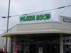 「新金谷駅」の向かい側にある「プラザロコ(ロコミュージアム)」 ここで予約済のSL乗車券の購入をしたり、お弁当を買ったりしました。