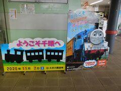 千頭駅にも日付入りのフォトパネルがありました。