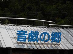 大井川鐡道の終点「千頭駅」を出て、左側に行くと駐車場があり、その奥の方にある施設です。「音と戯れることをテーマにしたミュージアム」で有料になり、その手前側に、野菜やお茶などが並んだ直売所がありました。