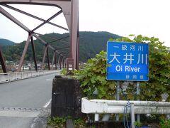 大井川沿いに散策して行きます。