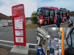 青森駅までは観光循環バス「ねぶたん号」で。 ちなみにバスは1時間に1本あるかないかなのでこのバスを逃さないように事前に時刻表をちゃんと調べておいた。 運賃は距離にかかわらず300円。 タクシーだと10倍以上するからね。 帰りは調整すればこのバスに乗れそうだったのでバス一択。 この1時間前のに乗れるかな?と思ってたけど…三内丸山遺跡思ったより楽しくて全然無理だった(笑)。 結果的にここに2時間半いてたことに。