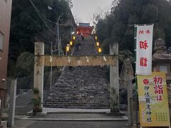 初詣は昨晩、ホテルのスタッフに教えてもらった「伊佐爾波(いさにわ)神社」へやって来ました。  また階段上ります。今回の旅行は階段に縁がありますね(嬉しくない)。