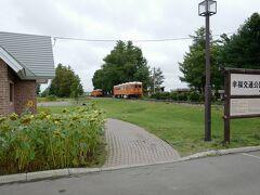 最初に訪れたのは「旧広尾線の幸福駅」。