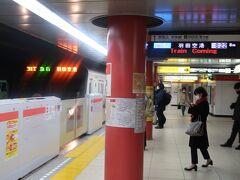 ◆旅行本編 ▽12月19日(土) 1日目 夜勤明けの出発地はいつも通りの都営浅草線・新橋駅。羽田へ向かいます。