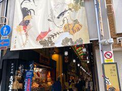 お店は錦市場の出入り口のすぐそばにあります。 錦市場はいつの間にか若冲推しになったんだね。(生家があるそうです)