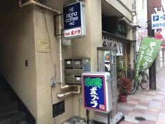喫茶ポプラ 静岡市の繁華街にある老舗喫茶店。 前回来た時に気に入ってしまったので再びやって来ました。