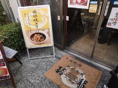 さて、そろそろお昼の時間です。るーぷるバスに乗って、一旦仙台駅に戻ります。今日のお昼は仙台のB級グルメ麻婆焼きそばを食べることにします。駅前にある「口福吉祥」さんにやってきました。昼時ということで、少し前の前で待ちました。