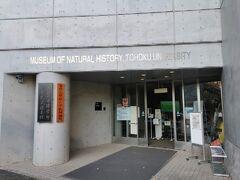 昼食のあと、帰りの飛行機までまだ時間があるので、もう一度るーぷるに乗って「東北大学理学部自然史標本館」にやってきました。中には様々な標本が展示されていました。