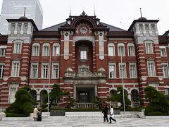 久しぶりの東京駅。