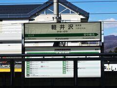 おお軽井沢、素敵な響きです。しかしある女性ジャーナリストが言っていましたが、この度の疫病で軽井沢の商店街も大変なことになっているらしいです。