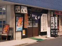 自然史標本館を出たあとは、るーぷるで仙台の街に戻りました。 せっかく仙台に来たんだから、もう1回牛たんを食べようということで発祥の店と言われる「旨味太助」さんにやってきました。昼食を食べてあまり時間が経っていませんが、どうして食べて帰りたかったのです。