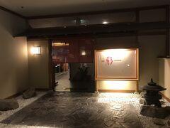 でも夕食を予約しているので・・ 最後の夜はこちら、「日本料理 彩」です。