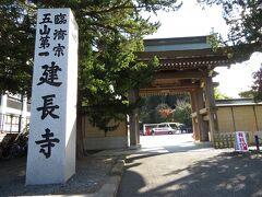 長寿寺から徒歩数分の建長寺へ。