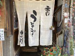 暫くのんびり歩いたら・・・ 予約を入れていた老舗鰻店の『初小川』さんへ 開店時間の12時に予約を入れていました