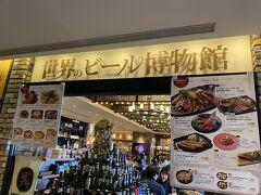 ビールを飲もうと言うことになり『世界のビール博物館』へ ここ東京スカイツリーは2012年5月22日に開業 その年7月10日までは抽選で当たらないと天望デッキへは上がれない状態で、どうせ当たるワケないと思いながらもエントリーしたら開業3日目、5月24日、第一希望12:00のチケットが当選して展望台へ昇っていました その時にこの『世界のビール博物館』へ来ていました