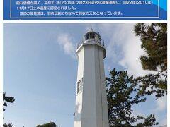 清水灯台です。