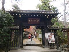 常寂光寺山門  小倉山の中腹にある日蓮宗のお寺さん