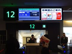 羽田空港を7:55出発のJAL183で小松空港へ。