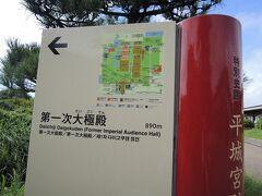 国営平城京跡歴史公園