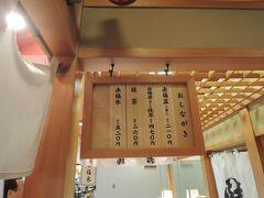 赤福茶屋 EXPASA御在所店