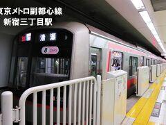 ■東京メトロ副都心線・新宿三丁目駅 綱島駅 6:12発 → 新宿三丁目駅 6:49着 本日の乗り鉄は、これで終わりです。(笑)