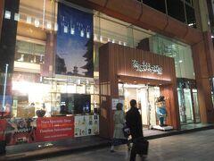 やってきたのは「奈良まほろば館」。 奈良県のアンテナショップです。 1週間後の奈良旅行のパンフ収集です。 観光コーナーはもう人がいなくてパンフの気になったものを自力で収集。 往復の新幹線とホテルはとってあるのに、観光でどこ行くかきまってないのです。