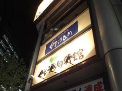 続いて銀座線で新橋に移動して、香川県のアンテナショップ 「せとうち旬彩館」。愛媛と同居。 両親が高松に行くのでその情報収集です。 ※結局、コロナ再拡大で行けなかった。