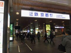 近鉄京都駅は八条口の新幹線の高架下。 まだラッシュには早い時間です。 前乗りなので体、十分休養。 しかも駅前ホテルなので今日は全然体力使ってません。 さあ、7:14の急行橿原神宮前行きで、元気に奈良旅行開始です。