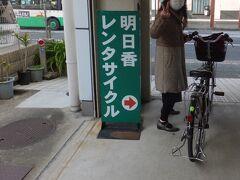 さて、ここからが今日のメイン。 明日香、レンタサイクルでまわります。 高校の修学旅行以来です。 あのときは歩いて回りましたが、今回は電動アシスト自転車です。時代はすすんでますね。 以下、別の旅行記に。