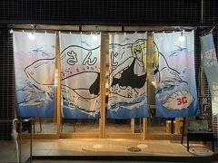 福岡ナイト2軒目は、今泉の「あご出汁餃子・ゆでタン さんじ」へ。