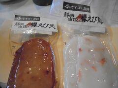 *購入したお土産(浜松駅)  かまぼこ