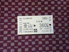 切符を買っていざ前後駅へ!!