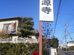 15分ほどで曹源寺に到着しました。曹源寺は1505年に開創され、江戸時代に火災により焼失し、場所を変えて再建されたそうです。