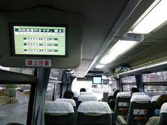 前回の札幌旅行で便利だったので、今回もエアポートリムジンバスで羽田空港へ向かいます。JR津田沼駅から羽田空港第2ターミナルまでは、所要時間1時間8分で1,250円(子供半額)になります。