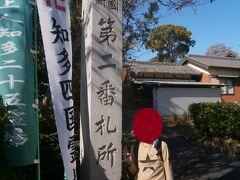 東海道新幹線のガードを超えて、暫く進むと2番札所の極楽寺に到着しました。