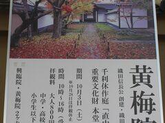 バスで「国際会館」に着いて走って地下鉄に乗り換え、どうにか予定通りの時刻に大徳寺に到着。目当ては期間限定公開の「黄梅院」