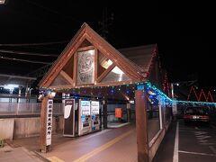 相模湖駅まで送ってもらいました。こちらもイルミネーション!