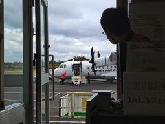 空港は小さな待合室でした。
