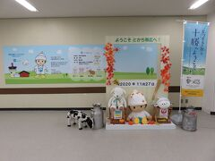 1年8か月ぶりの帯広空港→ https://4travel.jp/travelogue/11485469