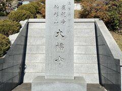 駅から15分ほどで大福寺に到着。