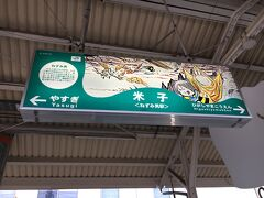 米子駅に着きました!米子駅の別名はねずみ男駅なんですね。
