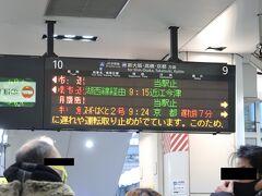 出発地の大阪から新快速で湖西線に向かいます. この日は前日までに降った大雪の影響を受け,新快速の行先は敦賀から近江今津に変更されていました.
