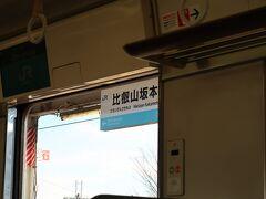 比叡山坂本駅に停車します. ここで初めて雪を見ることができました. 早くも目標達成です.