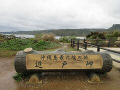 沖縄本島最北端の辺戸岬に到着。 今日も曇天です。