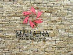 2日目はホテルマハイナウェルネスリゾートオキナワです。