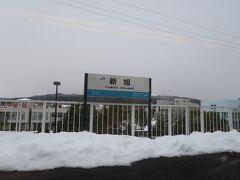 新旭駅も同様です. もう近江今津に到着します.