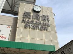 長崎駅に到着。予約していたバスツアーの料金を払って、お茶を買って、トイレに行って…。準備万端です。