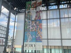グラバー園でバスツアーは終わり。出島でバスを降ろしてもらい、JOJOの企画展をやっていた長崎県美術館に!
