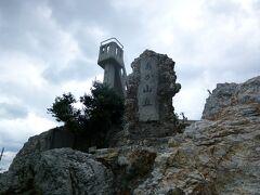 なごみの塔