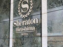 今日から3泊お世話になるシェラトングランドホテル広島です。駅直結のホテルは便利でいいですね。 アクセス便利でとても快適でした。
